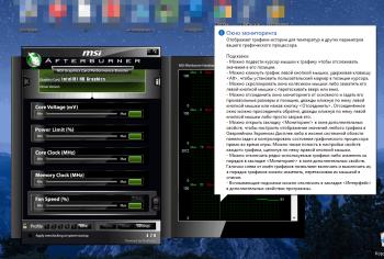 MSI Afterburner на Русском скачать для Windows